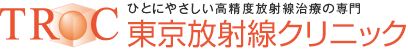 東京放射線クリニック(ひとにやさしい高精度放射線治療の専門)